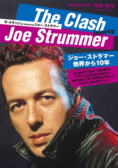 THE DIG Special Edition ザ・クラッシュ featuring ジョー・ストラマー<シンコー・ミュージック・ムック>