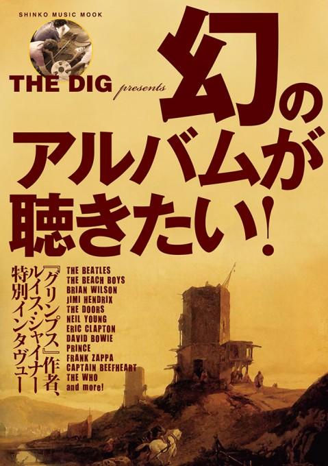 THE DIG Presents 幻のアルバムが聴きたい!<シンコー・ミュージック・ムック>