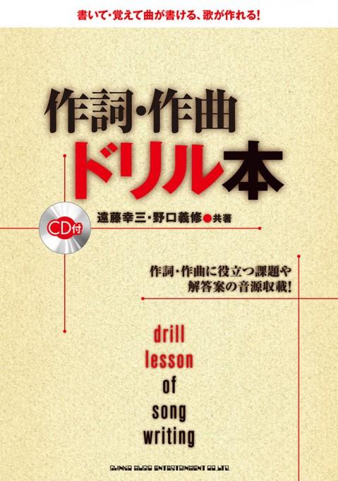 作詞・作曲ドリル本(CD付)