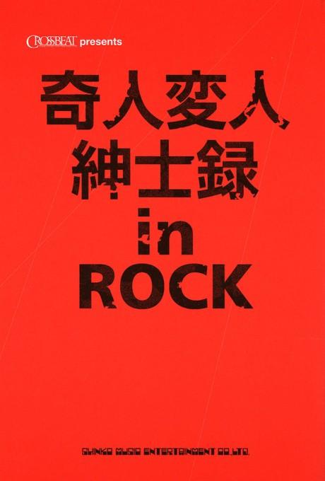 奇人変人紳士録 in ROCK