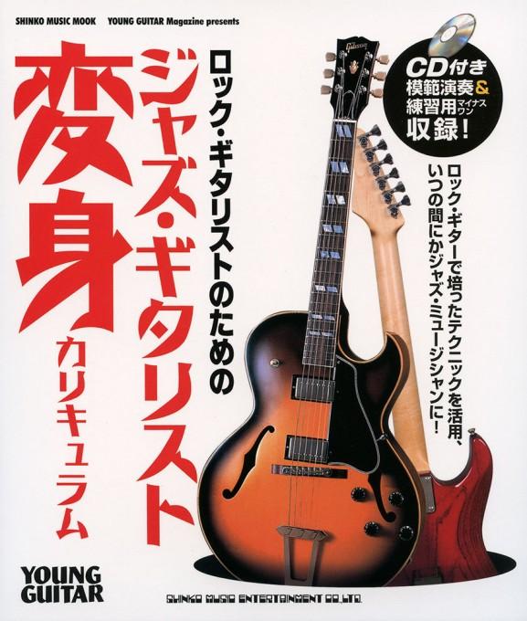 ロック・ギタリストのためのジャズ・ギタリスト変身カリキュラム(CD付)<シンコー・ミュージック・ムック>