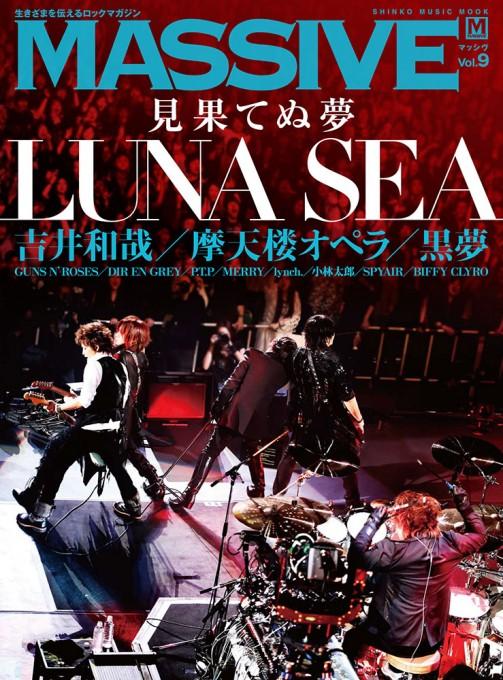 MASSIVE Vol.9<シンコー・ミュージック・ムック>