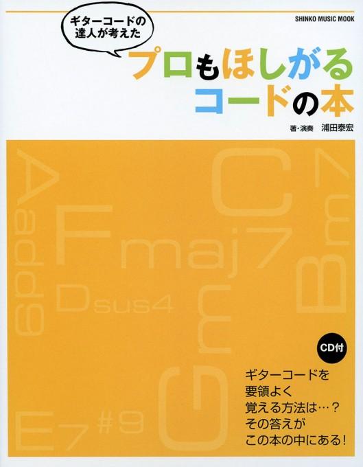 ギターコードの達人が考えた プロもほしがるコードの本(CD付)<シンコー・ミュージック・ムック>