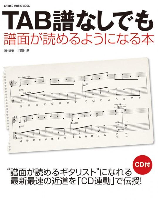 TAB譜なしでも譜面が読めるようになる本(CD付)<シンコー・ミュージック・ムック>