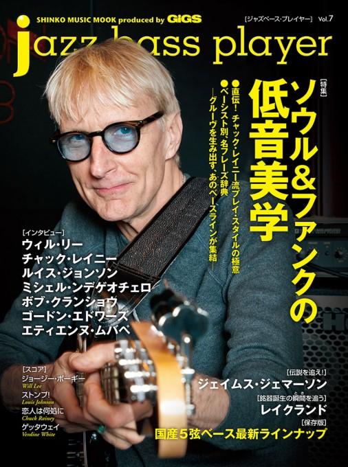 jazz bass player Vol.7<シンコー・ミュージック・ムック>