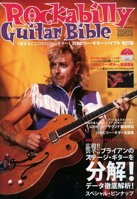 ロカビリー・ギター・バイブル[改訂版](CD付)<シンコー・ミュージック・ムック>