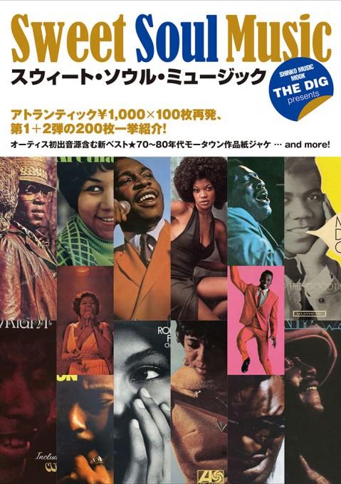 THE DIG Presents スウィート・ソウル・ミュージック<シンコー・ミュージック・ムック>