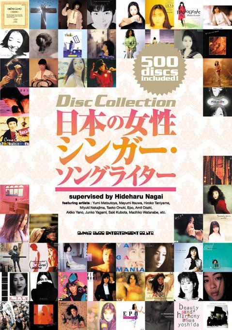 日本の女性シンガー・ソングライター