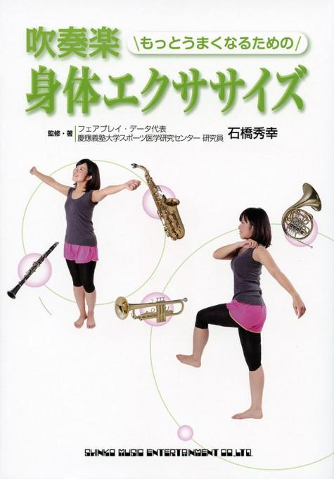 吹奏楽 もっとうまくなるための身体エクササイズ