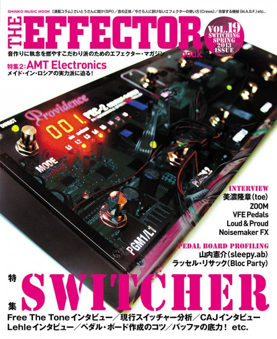 THE EFFECTOR BOOK Vol.19<シンコー・ミュージック・ムック>