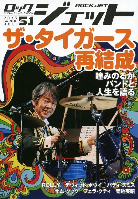 ロック・ジェット Vol.51<シンコー・ミュージック・ムック>