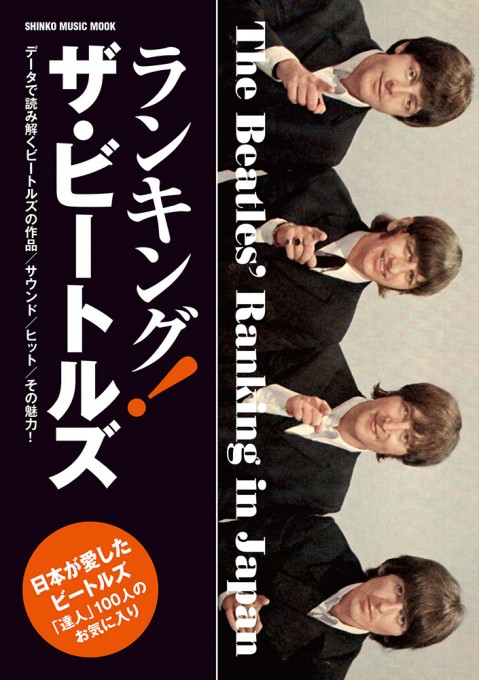 ランキング!ザ・ビートルズ<シンコー・ミュージック・ムック>