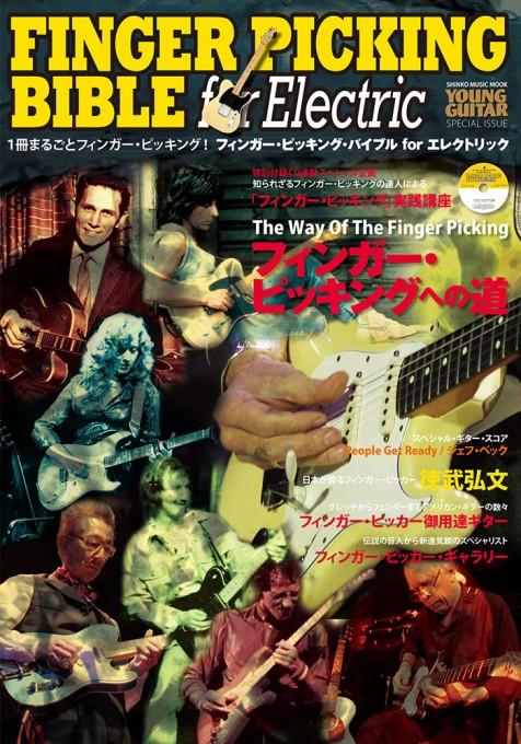 フィンガー・ピッキング・バイブル for エレクトリック(CD付)<シンコー・ミュージック・ムック>