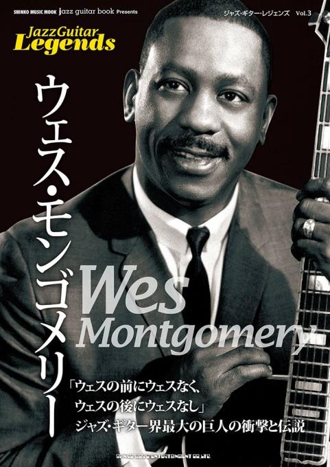 jazz guitar book Presents ジャズ・ギター・レジェンズ Vol.3 ウェス・モンゴメリー<シンコー・ミュージック・ムック>