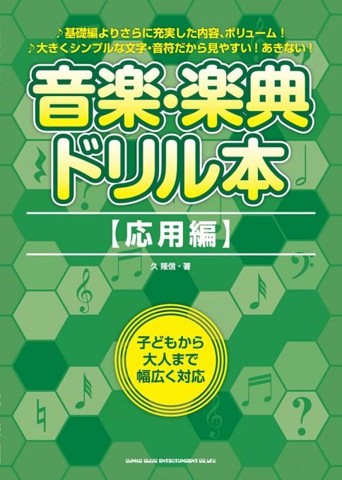 音楽・楽典ドリル本[応用編]
