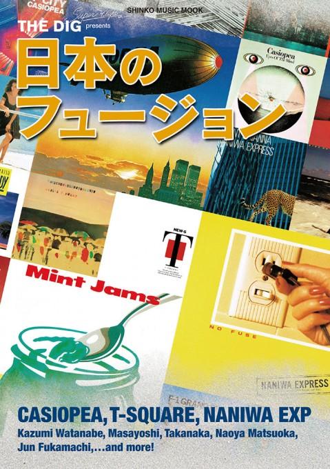 THE DIG Presents 日本のフュージョン<シンコー・ミュージック・ムック>