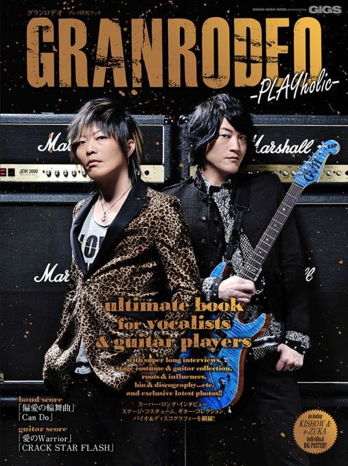 GRANRODEO-PLAYholic-<シンコー・ミュージック・ムック>