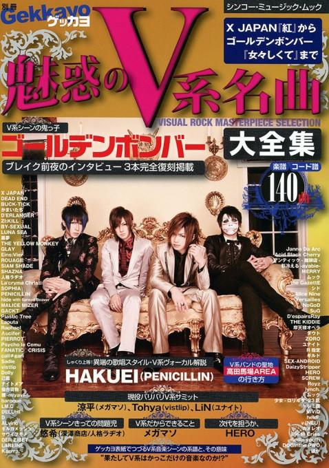 別冊ゲッカヨ 魅惑のV系名曲大全集~X JAPAN「紅」からゴールデンボンバー「女々しくて」まで~<シンコー・ミュージック・ムック>