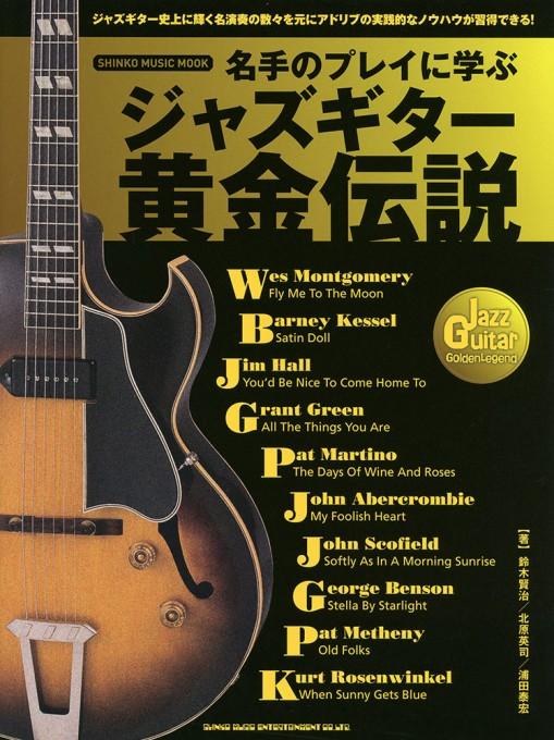 名手のプレイに学ぶ ジャズギター黄金伝説<シンコー・ミュージック・ムック>