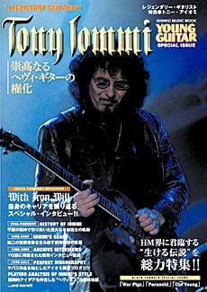 レジェンダリー・ギタリスト 特集●トニー・アイオミ~崇高なるヘヴィ・ギターの権化~<シンコー・ミュージック・ムック>