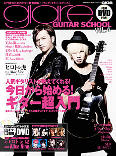 glare GUITAR SCHOOL VOL.4(DVD付)<シンコー・ミュージック・ムック>