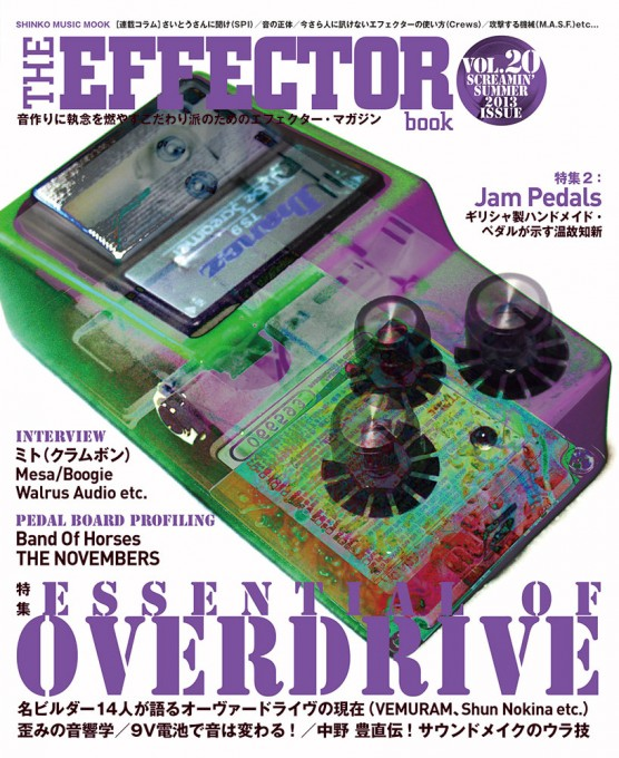 THE EFFECTOR BOOK Vol.20<シンコー・ミュージック・ムック>