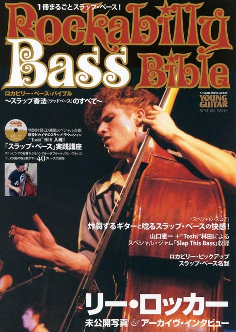 ロカビリー・ベース・バイブル~スラップ奏法(ウッドベース)のすべて~(CD付)<シンコー・ミュージック・ムック>