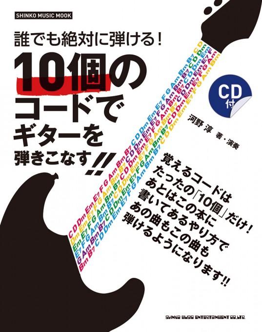誰でも絶対に弾ける! 10個のコードでギターを弾きこなす!!(CD付)<シンコー・ミュージック・ムック>