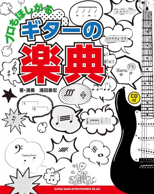 プロもほしがるギターの楽典(CD付)