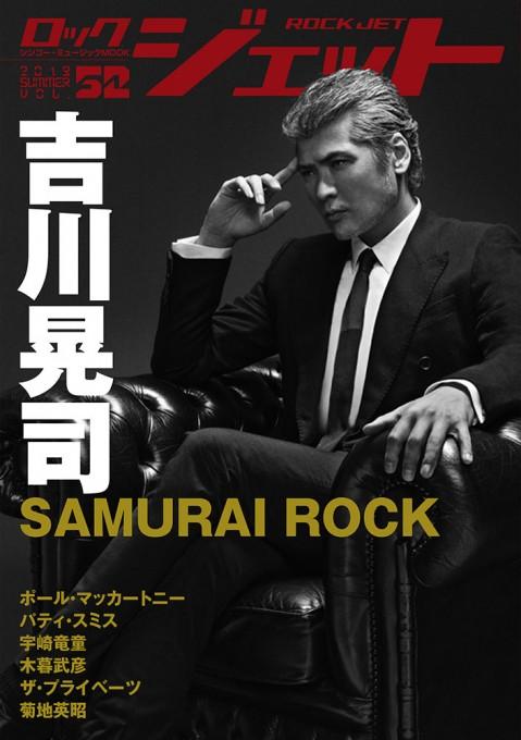 ロック・ジェット Vol.52<シンコー・ミュージック・ムック>