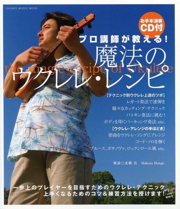 プロ講師が教える!魔法のウクレレ・レシピ(CD付)<シンコー・ミュージック・ムック>
