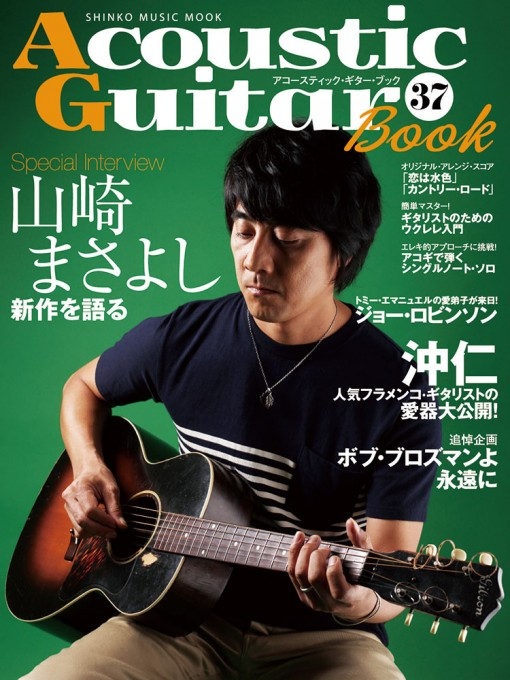 Acoustic Guitar Book 37<シンコー・ミュージック・ムック>