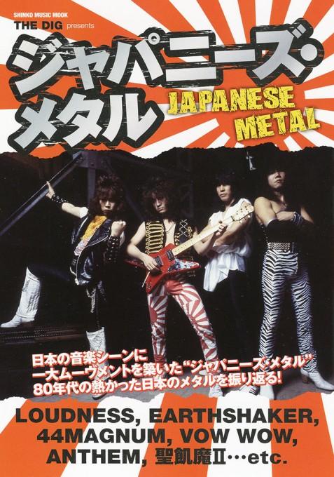 THE DIG Presents ジャパニーズ・メタル<シンコー・ミュージック・ムック>