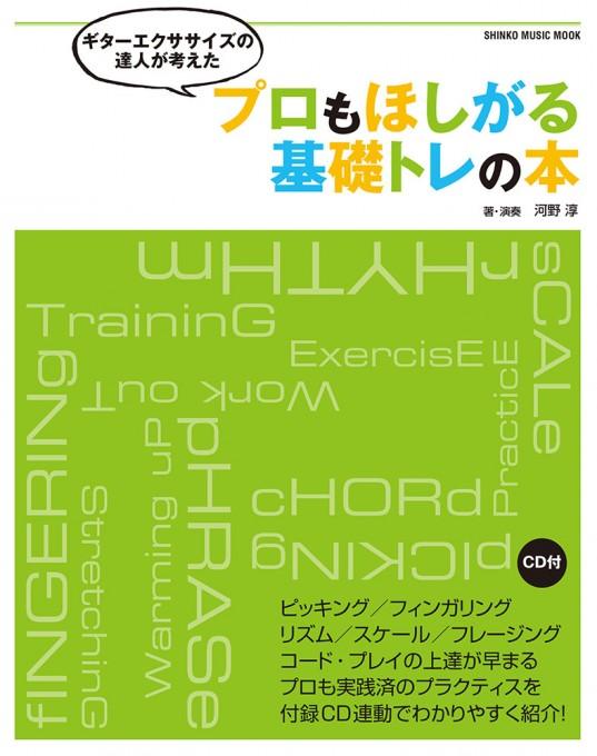 ギターエクササイズの達人が考えた プロもほしがる基礎トレの本(CD付)<シンコー・ミュージック・ムック>