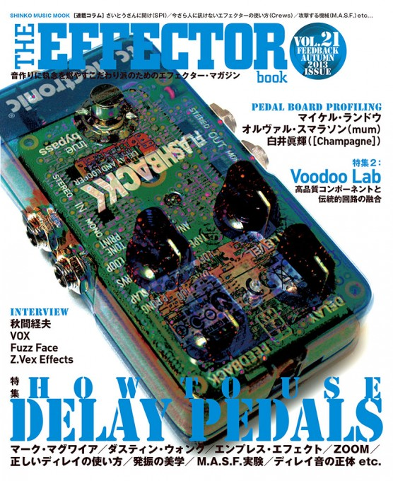 THE EFFECTOR BOOK Vol.21<シンコー・ミュージック・ムック>