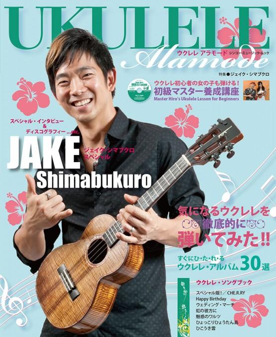 ウクレレ アラモード(CD付)<シンコー・ミュージック・ムック>