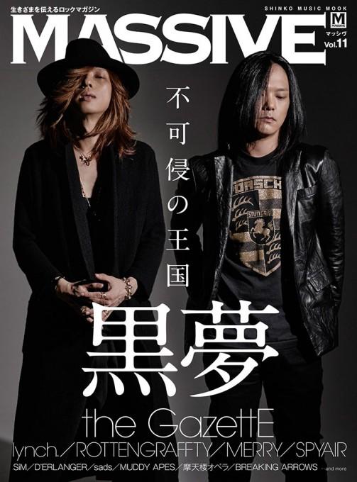 MASSIVE Vol.11<シンコー・ミュージック・ムック>