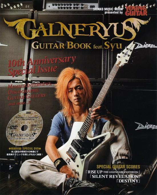 GALNERYUS GUITAR BOOK feat. Syu(DVD付)<シンコー・ミュージック・ムック>