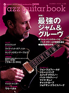 jazz guitar book Vol.35<シンコー・ミュージック・ムック>