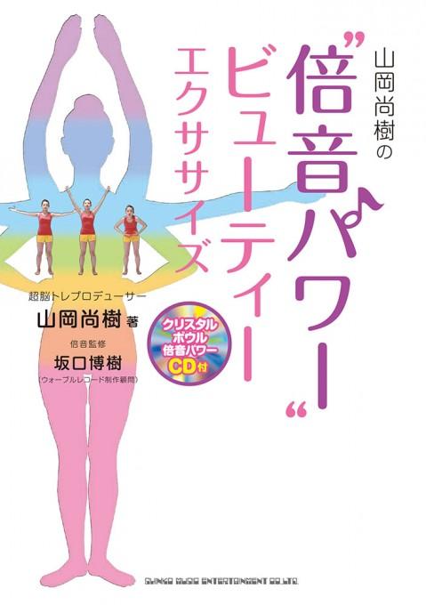 """山岡尚樹の""""倍音パワー""""ビューティーエクササイズ(CD付)"""