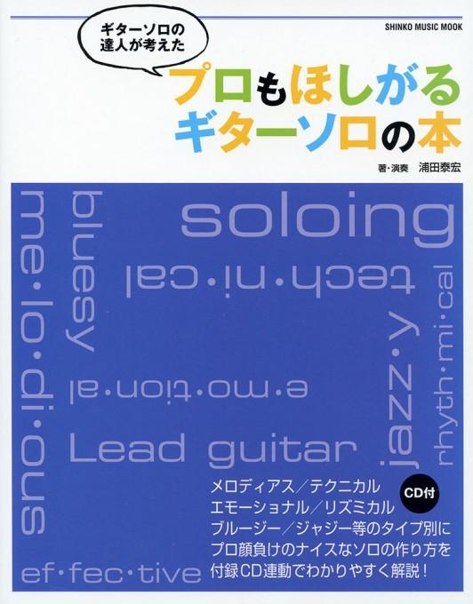 ギターソロの達人が考えた プロもほしがるギターソロの本(CD付)<シンコー・ミュージック・ムック>