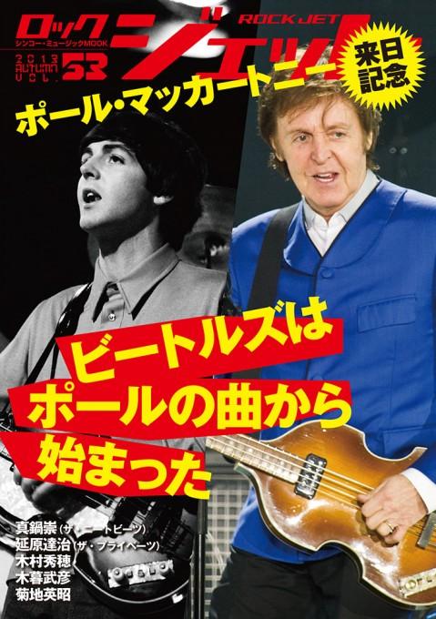 ロック・ジェット Vol.53<シンコー・ミュージック・ムック>