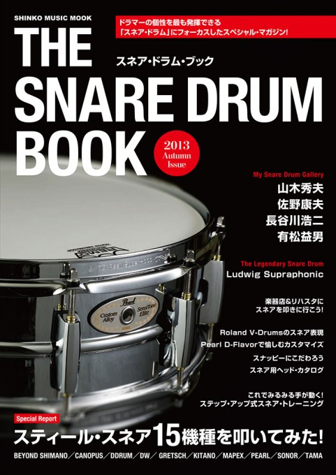 THE SNARE DRUM BOOK<シンコー・ミュージック・ムック>