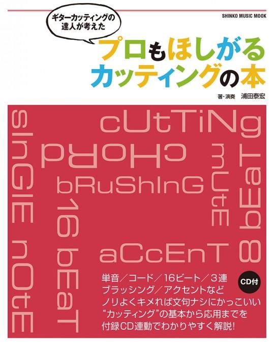 ギターカッティングの達人が考えた プロもほしがるカッティングの本(CD付)<シンコー・ミュージック・ムック>