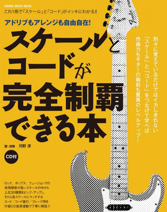 スケールとコードが完全制覇できる本(CD付)<シンコー・ミュージック・ムック>