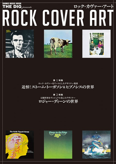 THE DIG Presents ロック・カヴァー・アート<シンコー・ミュージック・ムック>