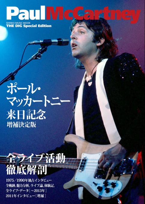 THE DIG Special Edition ポール・マッカートニー 来日記念増補決定版<シンコー・ミュージック・ムック>
