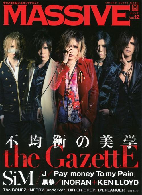 MASSIVE Vol.12<シンコー・ミュージック・ムック>