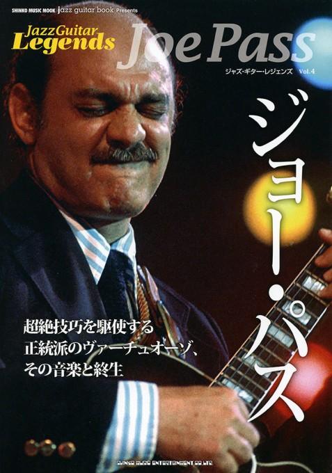 jazz guitar book Presents ジャズ・ギター・レジェンズ Vol.4 ジョー・パス<シンコー・ミュージック・ムック>