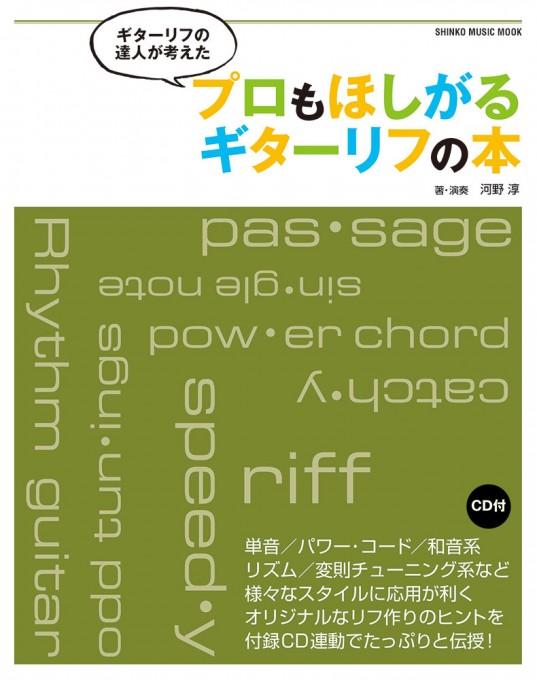ギターリフの達人が考えた プロもほしがるギターリフの本(CD付)<シンコー・ミュージック・ムック>